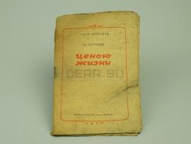 2873 Книга «Ценою жизни»