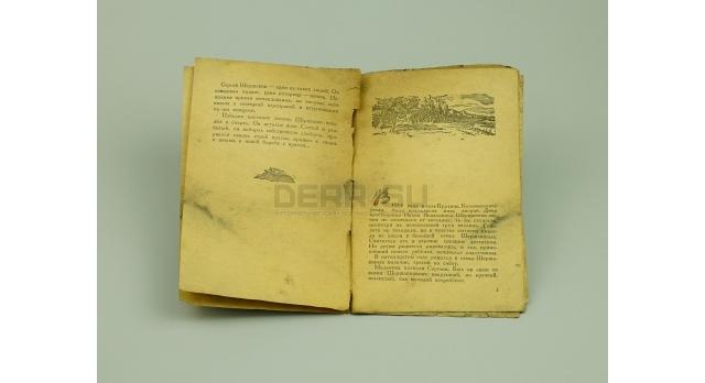 Книга «Ценою жизни»