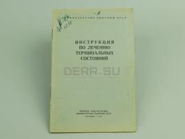 2877 Книга «Инструкция по лечению терминальных состояний»