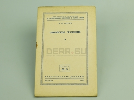 2884 Книга «Синопское сражение»