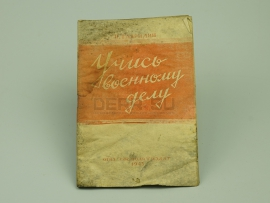 2887 Книга «Учись военному делу, 1943 год»