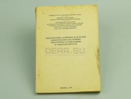 2891 Книга «Диагностика, клиника и лечение критических состояний при острых отравлениях и эндотоксикозах»