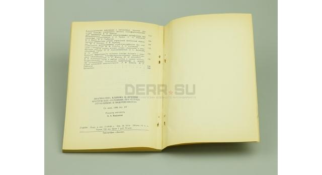 Книга «Диагностика, клиника и лечение критических состояний при острых отравлениях и эндотоксикозах»