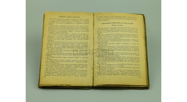 Книга «Наставление по стрелковому делу самозарядная винтовка обр. 1940 года»