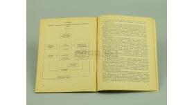Книга «Лекции по патологической физиологии травматического шока»