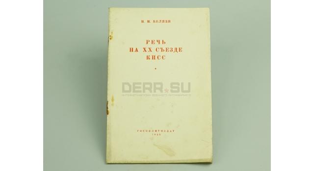 Книга «Речь на ХХ съезде КПСС» / Н. И. Беляев, 1956 год [кн-459]