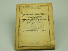 2923 Книга «Учебное пособие по местной противовоздушной обороне»