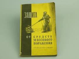 2937 Книга «Защита от средств массового поражения»