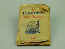 2941 Книга «Техника и вооружение»