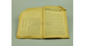 Книга «Техника и вооружение»