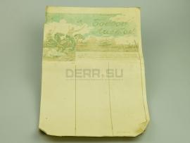 2946 Боевой листок