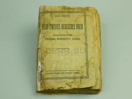 2952 Книга «Практический учебник немецкого языка»