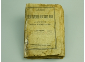 Книга «Практический учебник немецкого языка»