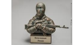 Бюст «Боец с автоматом АК-74» / Вежливые люди [п-73]