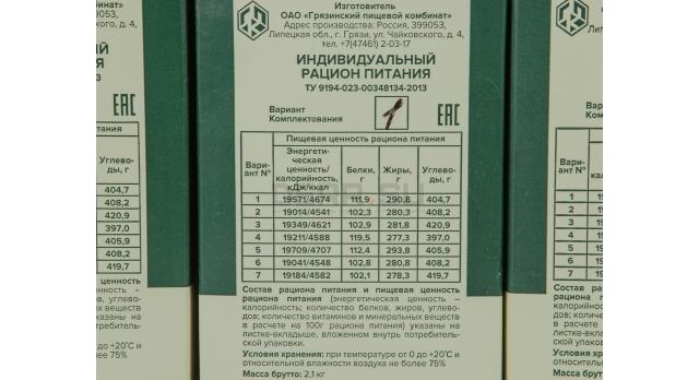 Индивидуальный рацион питания ИРП-1 /  Вариант комплектования 1[сн-224]