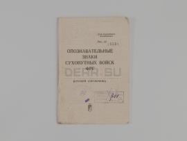 3676 Краткий справочник «Опознавательные знаки сухопутных войск ФРГ»