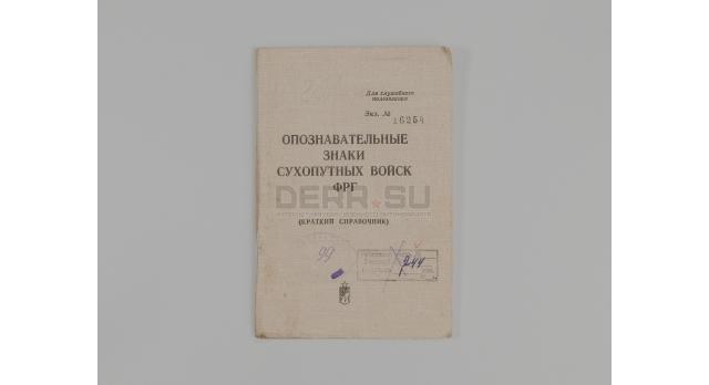 Краткий справочник «Опознавательные знаки сухопутных войск ФРГ»