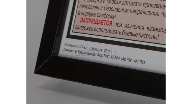 "Плакат в раме ""Автоматы калашникова АКС74У, АК104 (АК102, АК105)"""