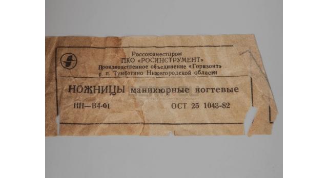 Ножницы маникюрные СССР / Ногтевые оригинал склад 100-мм [сн-235]