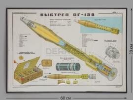 4295 Плакат в раме «Выстрел ОГ-15В»