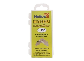 Ножи для ледобура Helios HS-150 (набор 2 шт.)