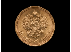 10 рублей 1902 г. Николай II