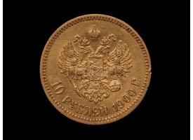 10 рублей 1900 г. Николай II