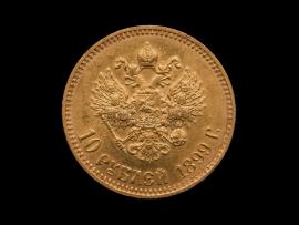 5106 10 рублей 1899 г. Николай II