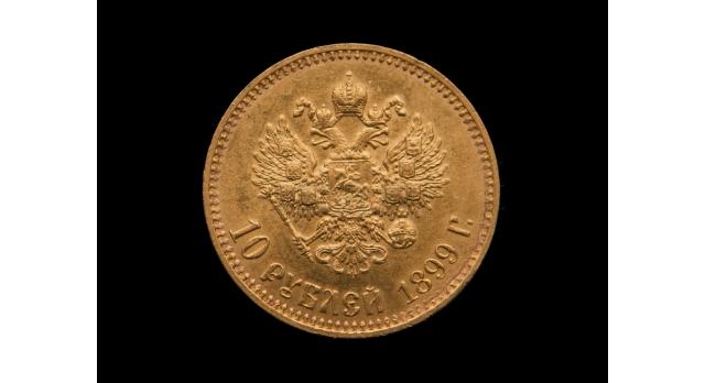 10 рублей 1899 г. Николай II / Оригинал клеймо (А • Г) [нум-5]