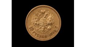 10 рублей 1899 г. Николай II / Оригинал клеймо (А Г) [нум-10]