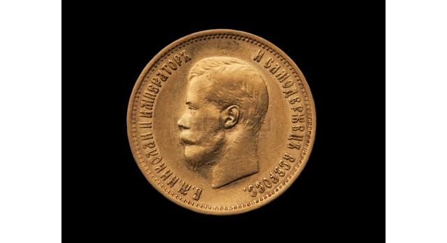 10 рублей 1899 г. Николай II / Оригинал клеймо (Ф • З) [нум-3]