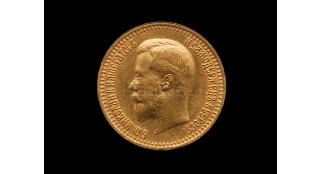 7 рублей 50 копеек 1897 г. Николай II / Оригинал клеймо (А • Г) [нум-4]