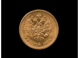 5 рублей 1903 г. Николай II