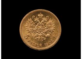 5 рублей 1902 г. Николай II