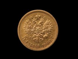 5133 5 рублей 1900 г. Николай II