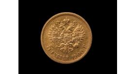 5 рублей 1900 г. Николай II / Оригинал клеймо Ф З [нум-17]