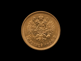 5136 5 рублей 1898 г. Николай II