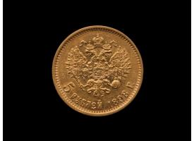 5 рублей 1898 г. Николай II