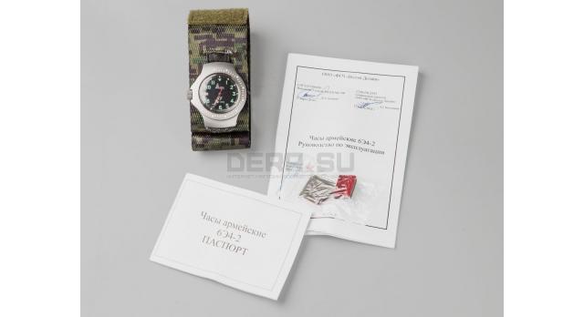 Часы армейские / 6Э4-2 [сн-278]