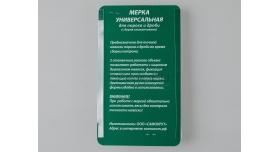 Мерка для дроби и пороха / Военохот [мт-741]