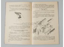 Книга «5,45-мм пистолет самозарядный малогабаритный техническое описание и инструкция по эксплуатации»