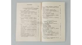 Книга «Наставления по стрелковому делу 9-мм пистолет Макарова (ПМ)»