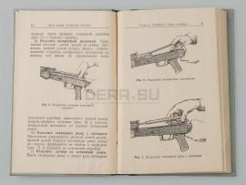 6194 Книга «Наставления по стрелковому делу 7,62-мм модернизированный автомат Калашникова (АКМ и АКМС)»