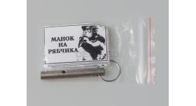 Манок на рябчика / Военохот металический [сн-292]
