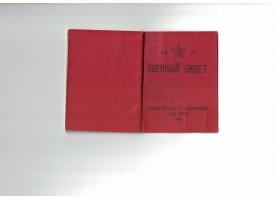 Военный билет Маншанцева Т.В.
