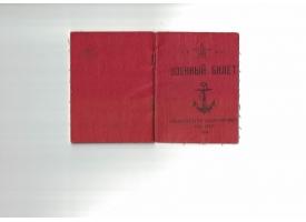 Военный билет подводника СССР