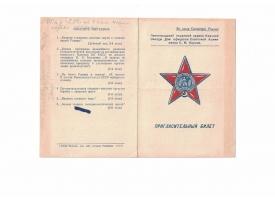 Пригласительный билет на лекции в Ленинградский Дом офицеров