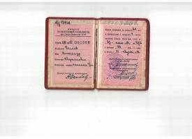 Пенсионное удостоверение Осипова А.А.