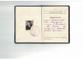 Свидетельство МВД Главпромстрой на женщину
