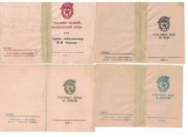 Редкий комплект документов на одного человека